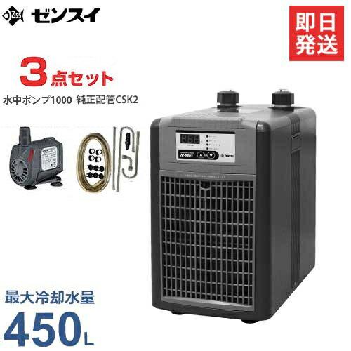 ゼンスイ 水槽用クーラー ZC-500α ポンプ&配管セット 《コンパクトポンプ1000+純正配管CSK2付き3点セット》:ミナト電機工業
