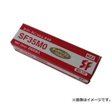 マックス(MAX) スーパーフィニッシュネイル SF35MO Dベージュ 4902870032708 [マックス 釘打ち機 フィニッシュネイル][r13][s1-060]