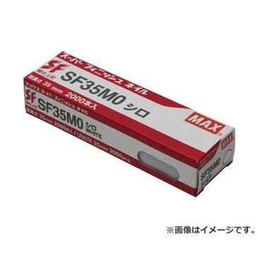 マックス(MAX) スーパーフィニッシュネイル SF35MO シロ 4902870032678 [マックス 釘打ち機 フィニッシュネイル][r13][s1-060]