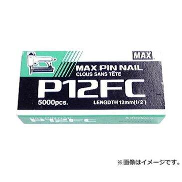 【メール便可】マックス(MAX) ピンネイル P12FC 4902870035204 [マックス 釘打ち機 フィニッシュネイル][r13][s1-000]