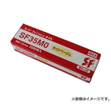 マックス(MAX) スーパーフィニッシュネイル SF35MO Lベージュ 4902870673253 [マックス 釘打ち機 フィニッシュネイル][r13][s1-060]