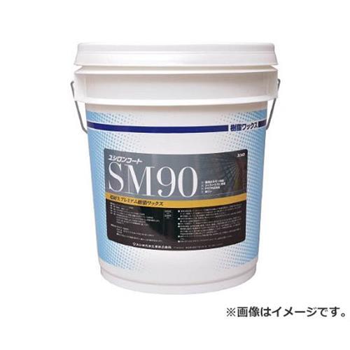 ユシロ SM90 3110015921 [r20][s9-910]:ミナト電機工業