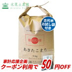 【おまけ付き】【クーポン配布中】秋田県産 農家直送 あきたこまち 精米5kg 令和元年産 / 古代米お試し袋付き