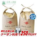【おまけ付き】【クーポン配布中】秋田県産 農家直送 あきたこまち 精米10kg(5kg×2袋)令和元年産 / 古代米お試し袋付き