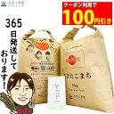 【おまけ付き】【クーポン配布中】秋田県産 農家直送 あきたこまち 精米10kg(5kg×2袋)令和2年産 / 古代米お試し袋付き