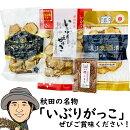 【新規出店キャンペーン】水菜土農園秋田名物いぶりがっこ食べ比べスライスセット古代米お試し袋付き