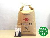 【精米】秋田県産農家直送無洗米あきたこまち子どもに食べさせたいお米5kg平成29年産古代米付き