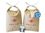 【精米】秋田県産 農家直送 あきたこまち 10kg(5kg×2袋)令和元年産 古代米(赤米or黒米)お試し袋付き