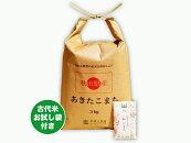 【精米】秋田県産農家直送白米あきたこまち子どもに食べさせたいお米5kg平成29年産古代米付き