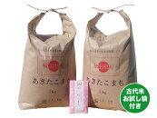 【精米】秋田県産農家直送白米あきたこまち子どもに食べさせたいお米10kg(5kg×2袋)平成29年産古代米付き