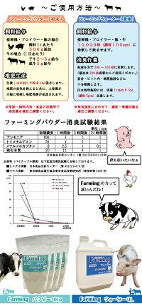 ファーミングトライアルキットウォーター&パウダー畜産業務用消臭剤A飼料規格天然成分消臭剤