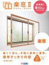 セイキ SEIKI 楽窓II Raku−Mado 2枚建  サイズ W...