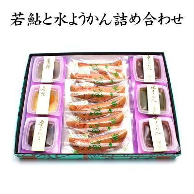 【ネット限定送料込み】夏菓子と湊屋自慢の若鮎詰め合わせ3000円【お中元】