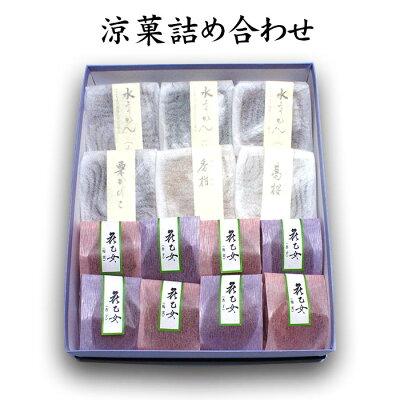 【ネット限定送料込み】涼菓詰め合せ3240円クール便【お中元】