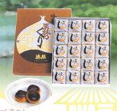 銘菓『栗林のくり』20個入り送料込1550円【秋の味覚】 【お土産】
