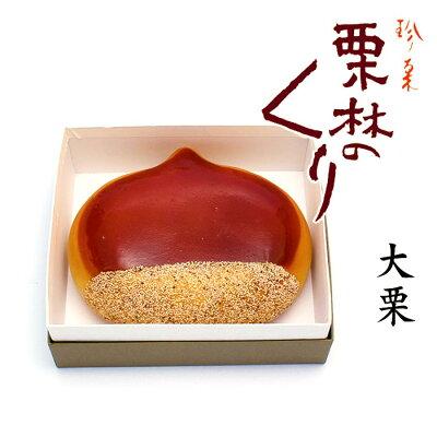 バレンタインに喜ばれるおすすめ和菓子 湊屋 栗林のくり 大栗