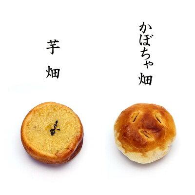 芋・かぼちゃ畑【秋の味覚】