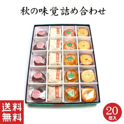 【秋の味覚いっぱい】焼き物詰合せ20個入り【送料無料】【楽ギフ_のし宛書】