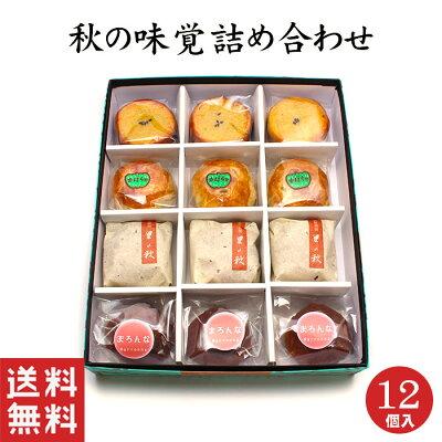 【秋の味覚いっぱい】焼き物詰合せ12個入り【送料込】【楽ギフ_のし宛書】