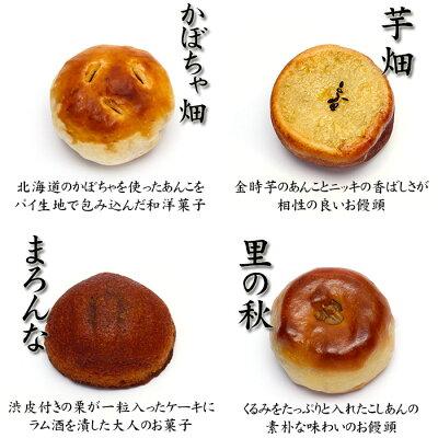 【秋の味覚いっぱい】焼き物詰合せ12個入り【送料込】【御歳暮】