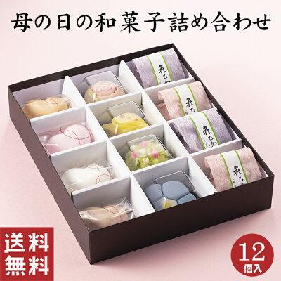母の日限定「上生菓子と初夏のお菓子詰め合せ」3240円クール便送料込み
