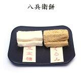 八兵衛餅(和三盆糖・くるみ)1袋