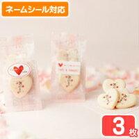 ありがとうクッキー(3枚洋風袋)【オリジナルシール】