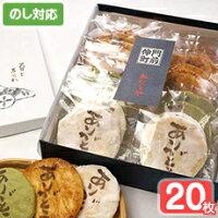 ありがとう煎餅(20枚入り箱)【ギフト】【贈答】【プレゼント】【退職祝い】【結婚祝い】【送別会】【大量】