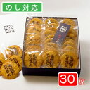 商品詳細名称お世話になりました煎餅(30枚入り箱)内容量30枚入りサイズ約(cm):幅28×奥行35×高7原材料名うるち米(国内産)、醤油(原料の一部に大豆・小麦を含む)、砂糖、卵白、抹茶、調味料(アミノ酸等)、天然着色料(フラボノイド色素)着色料(青1、黄4、赤102、赤106)賞味期限2〜3ヶ月(季節により変わります)保存方法直射日光・高温多湿を避け保存して下さい。アレルギー卵 / 小麦 / 大豆 / 小麦・大豆・卵白(同じ作業場にて卵・小麦・落花生の取り扱いがございます)販売者有限会社 みなとや(東京都江東区門前仲町2-4-9)お世話になりました煎餅(30枚入り箱)「お世話になりました」のメッセージ入りのお煎餅です。 ダイレクトに今までお世話になった感謝の気持ちを伝える「お世話になりましたせんべい」のご進物です。甘いものが苦手な男性にも喜ばれやすいお菓子です。日持ちもしますので早めの準備もできますし、個包装でプチギフトにぴったりです。 商品詳細名称お世話になりました煎餅(30枚入り箱)内容量30枚入りサイズ約(cm):幅28×奥行35×高7原材料名うるち米(国内産)、醤油(原料の一部に大豆・小麦を含む)、砂糖、卵白、抹茶、調味料(アミノ酸等)、天然着色料(フラボノイド色素)賞味期限2〜3ヶ月(季節により変わります)保存方法直射日光・高温多湿を避け保存して下さい。アレルギー卵 / 小麦 / 大豆 / 小麦・大豆・卵白(同じ作業場にて卵・小麦・落花生の取り扱いがございます)販売者有限会社 みなとや(東京都江東区門前仲町2-4-9)