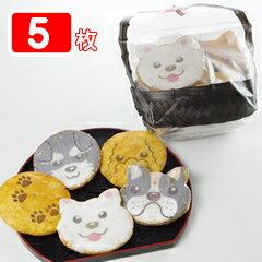 福々いぬ煎餅「わんべい」和籠柄袋入り5枚組袋(カワイイ動物せんべいが犬好きさんの心を掴みます)犬モチーフ・犬の形・イヌ柄のお菓子(スイーツ)。
