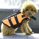 Sサイズ ペット 犬 ライフジャケット フローティング ベスト 安全 海 川 救命胴衣 小型犬 保護 川遊び 【送料無料】ctr-h48