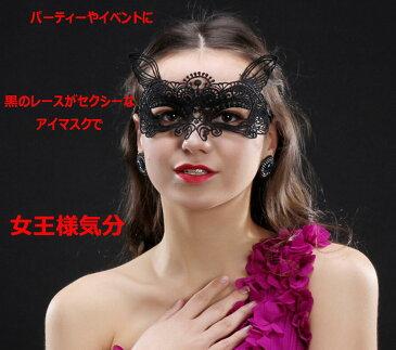 セクシー レース アイマスク 5点 セット ブラック コスプレ イベント バタフライ 小物 衣装 仮装 仮面 【送料無料】mmk-k01