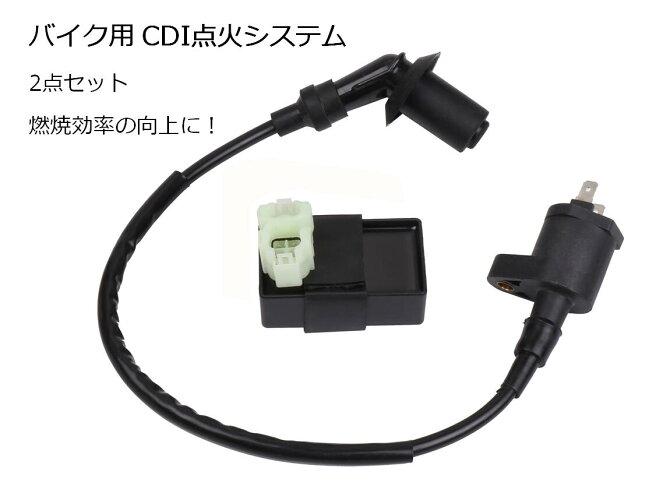 gy6点火器_【楽天市場】バイク 汎用 CDI 点火 システム 2点セット ( CDI ...