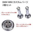BMW MINI 用 グレー ユニオン 柄 カスタム セット ( ドア ロ...