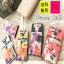 【送料無料】 iPhone8 iPhone7PLUS iPhone8PLUS iPhone6 iPhone6S 手帳型 香水ケース 全機種……