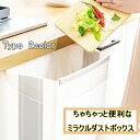生活雑貨 キッチン用品 台所 水回り用品 まな板 生ごみ 処理 ダストボックス