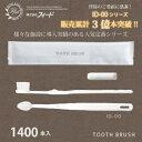 【1本9円】使い捨て歯ブラシ(ID-00・21穴・3g) マ...