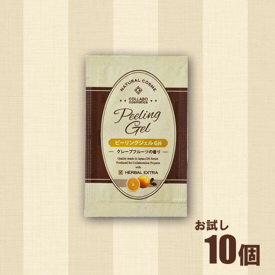 【お試し】 GemiD×HE ピーリングジェル 3ml (グレープフルーツの香り) 10回分パウチ