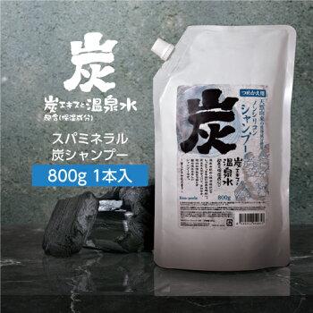 スパミネラル炭シャンプー詰め替え用(800ml)
