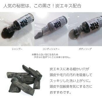 炭シャンプー800gスタンディングパウチ加齢臭ノンシリコンスパミネラル