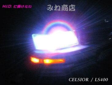20系セルシオ前期/米国 CREE LED コーナリングランプ(車幅灯)純白ホワイト光!!