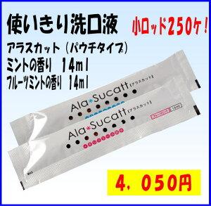 【使い切りマウスウオッシュ】アラスカット(ミントの香り・フルーツミントの香り)小ロッド250ケ14mlパウチタイプダイエット・健康・デンタルケア・デンタルリンス(洗口液)P27Mar15