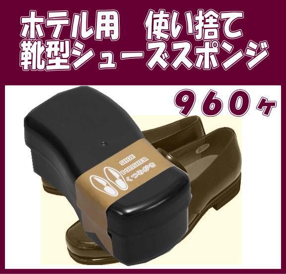 【送料無料】使い捨て靴型シューズスポンジ 960ヶ