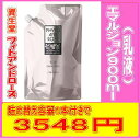 資生堂 フィト アンド ローズ エマルジョン900ml(乳液) 空容器1本付き 業務用【ポイント2倍...