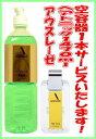 資生堂 業務用 アウスレーゼヘアトニック1.47L 空容器1本付き【ポ...
