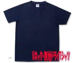 【代引き不可】無地カラードライTシャツ・VネックXS・S・M・L・XL(2L)(白・黒・紺)1枚