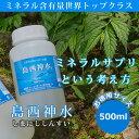 島西神水 しまにししんすい 500ml 超ミネラル ミネラルサプリ 天然水の素 マルチミネラル 高濃度ミネラ...