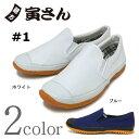 親方寅さん #1 作業用布靴 福山ゴム ブルー・ホワイト