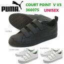 プーマ PUMA コートポイント V V3 366075 ホワイト/グリーン ホワイト/ネイビー ブラック