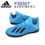 アディダスサッカートレーニングシューズエックス19.3TFJF35357シアン×ブラック